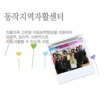 서울동작지역자활센터 바로가기
